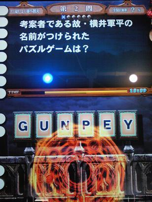 gunpey.jpg