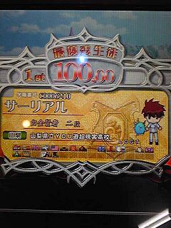 slot100.jpg