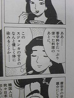 suzyo1.jpg